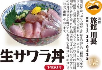 1.旅館 川長 生サワラ丼