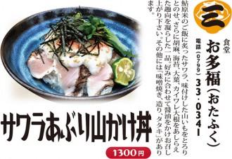3.お多福(おたふく) サワラあぶり山かけ丼