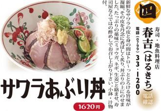 4.春吉(はるきち) サワラあぶり丼