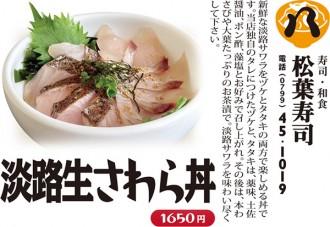 8.松葉寿司 淡路生さわら丼