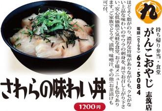 9.がんこおやじ志筑店 さわらの味わい丼