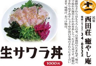 11.西田荘 癒やし庵 生サワラ丼