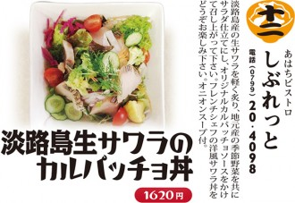 12.しぶれっと 淡路島生サワラのカルパッチョ丼