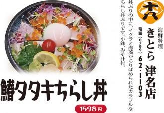 18.きとら 津名店 鰆タタキちらし丼