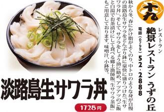 19.絶景レストランうずの丘 淡路島生サワラ丼