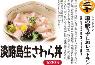 20.道の駅うずしおレストラン 淡路島生さわら丼