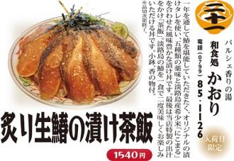 21.和食処かおり 炙り生鰆の漬け茶飯
